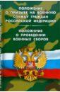Скачать Положение о призыве Сибирское Настоящее издание содержит положение Бесплатно