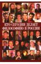 Нилогов Алексей Кто сегодня делает философию в России