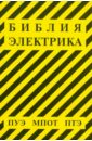Библия электрика. ПУЭ (шестое и седьмое издания, все действующие разделы), МПОТ, ПТЭ. С приложением правила устройства электроустановок все действующие разделы пуэ 6 и пуэ 7 шестое и седьмое издания все действующие разделы