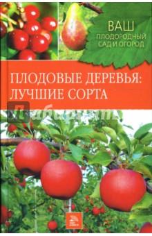 Плодовые деревья: Лучшие сорта какие сорта самоопыляемых огурцов длядачи