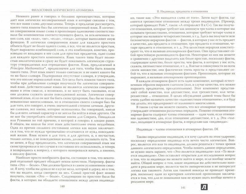 Иллюстрация 1 из 20 для Избранные труды - Бертран Рассел | Лабиринт - книги. Источник: Лабиринт