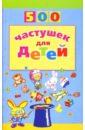 500 частушек для детей, Агеева Инесса Дмитриевна