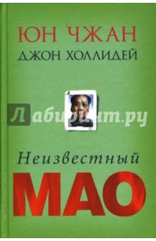 Неизвестный Мао наталья гребенникова студенческая пресса сша как образовательный и типологический феномен