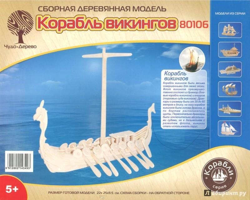 Иллюстрация 1 из 2 для Корабль Викингов | Лабиринт - игрушки. Источник: Лабиринт