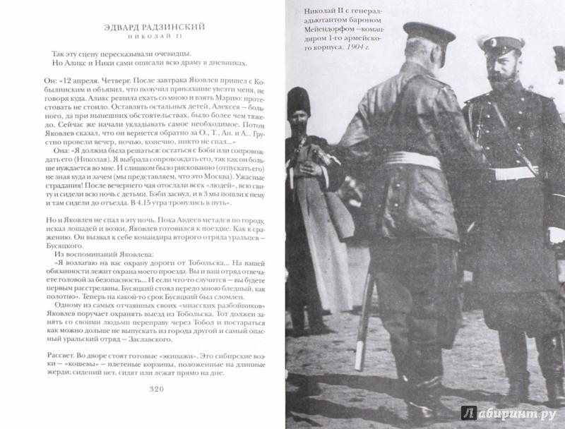 Иллюстрация 1 из 5 для Николай II - Эдвард Радзинский | Лабиринт - книги. Источник: Лабиринт