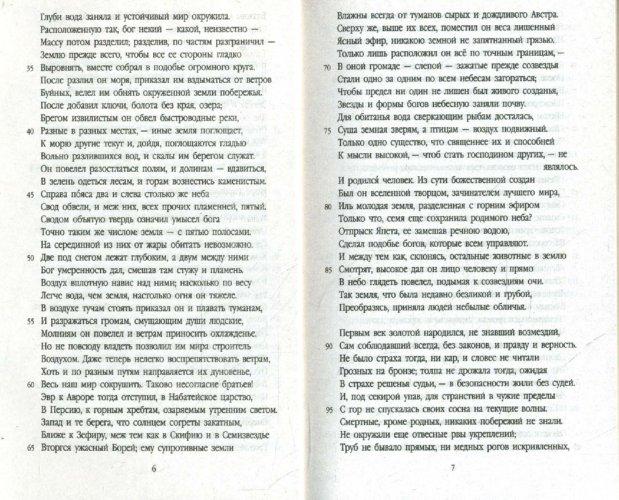 Иллюстрация 1 из 9 для Метаморфозы - Публий Овидий | Лабиринт - книги. Источник: Лабиринт