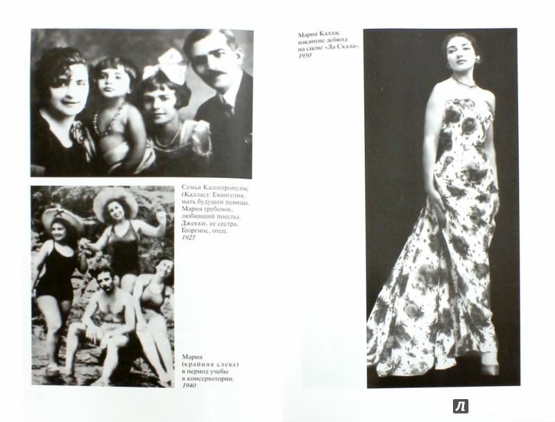 Иллюстрация 1 из 10 для Мария Каллас - Клод Дюфрен | Лабиринт - книги. Источник: Лабиринт