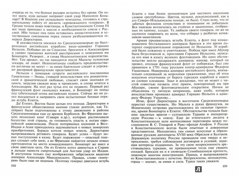 Иллюстрация 1 из 17 для Святой праведный Феодор Ушаков - Валерий Ганичев | Лабиринт - книги. Источник: Лабиринт