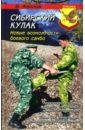 Сибирский кулак: Новые возможности боевого самбо, Авилов Владимир Иванович