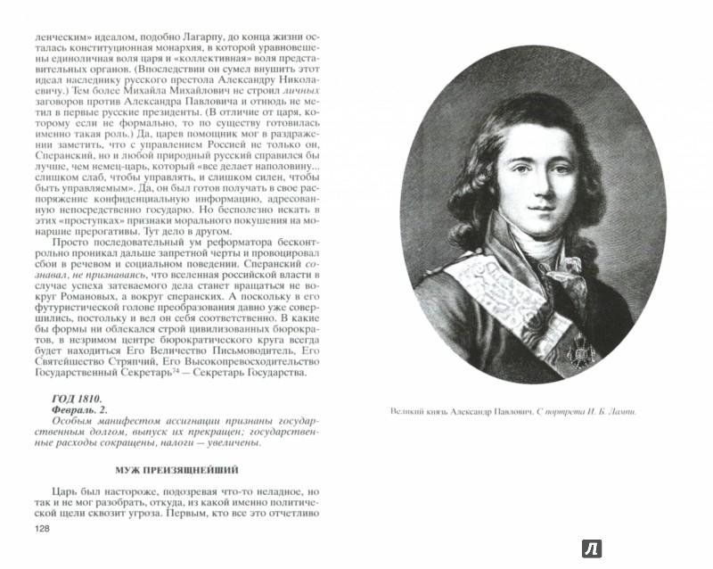 Иллюстрация 1 из 41 для Александр I - Александр Архангельский   Лабиринт - книги. Источник: Лабиринт
