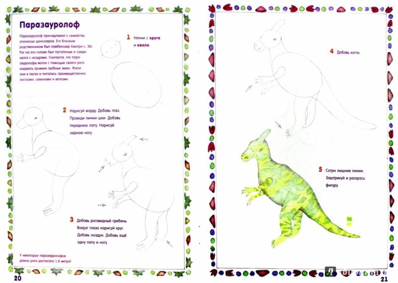 Иллюстрация 1 из 9 для Динозавры. 1-2-3 рисунок - Фредди Левин | Лабиринт - книги. Источник: Лабиринт