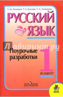 Русский язык: 1 класс: Поурочные разработки
