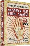 Магическая сила ваших ладоней (64 карты + брошюра)