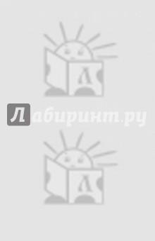 Орфографический словарь русского языка для школьников: 20 000 слов