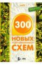 300 новых радиоэлектронных схем, Граф Рудольф Ф.,Шиитс Вильям