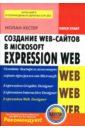 Хестер Нолан Создание Web-сайтов в Microsoft Expression Web dornfest asha hefferman linda microsoft expression web for dummies