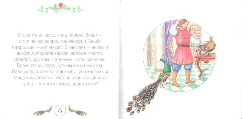 Иллюстрация 1 из 14 для Учимся читать. Аленький цветочек (+CD) | Лабиринт - книги. Источник: Лабиринт