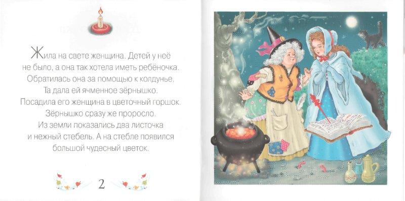 Иллюстрация 1 из 20 для Учимся читать. Дюймовочка (+CD)   Лабиринт - книги. Источник: Лабиринт