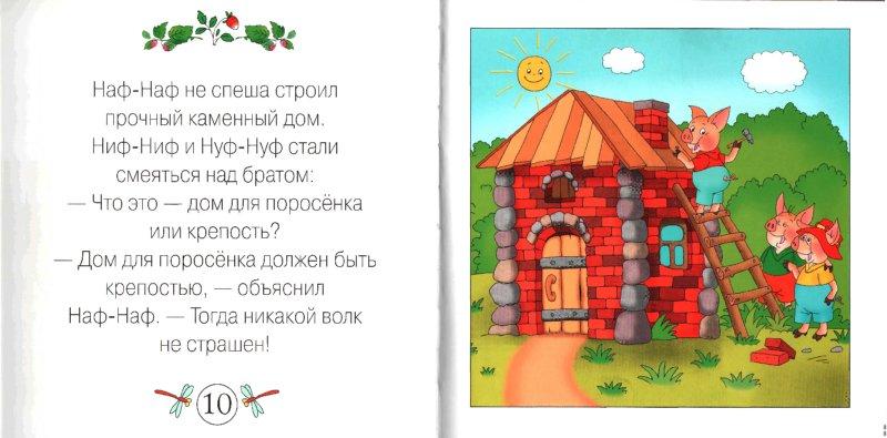 Иллюстрация 1 из 4 для Учимся читать. Три поросенка (+CD) | Лабиринт - книги. Источник: Лабиринт