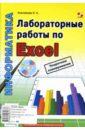 Лабораторные работы по Excel (+ CD), Анеликова Людмила Александровна