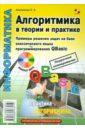 Алгоритмика в теории и практике (+ CD), Анеликова Людмила Александровна