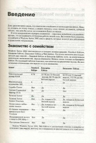Иллюстрация 1 из 9 для Microsoft Windows Server 2003 + SP1 и R2. Справочник администратора - Рассел, Кроуфорд, Джеренд | Лабиринт - книги. Источник: Лабиринт