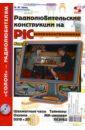 Радиолюбительские конструкции на PIC-микроконтроллерах. Книга 3 (+ CD), Заец Николай