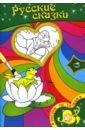 Рисуем по точкам. Русские сказки адамс дженнифер оливер элисон литературные дудлы рисуем по мотивам