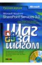 Лондер Ольга, Инглиш Билл, Бликер Тодд, Ковентри Пенелопа Microsoft Windows SharePoint Services 3.0 (книга)