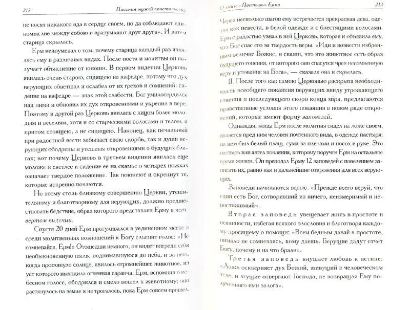 Иллюстрация 1 из 17 для Писания мужей апостольских - Игорь Степанов | Лабиринт - книги. Источник: Лабиринт
