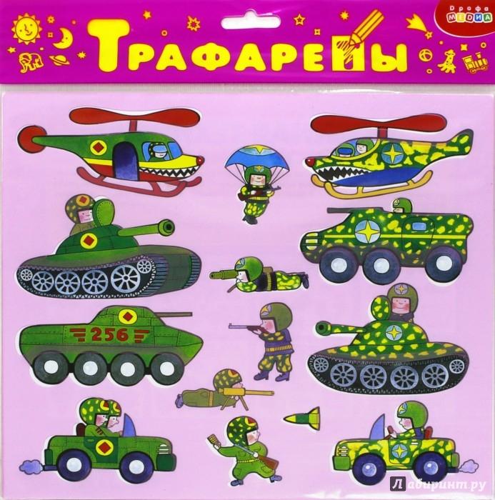 Иллюстрация 1 из 7 для Трафареты пластиковые. Военная техника | Лабиринт - игрушки. Источник: Лабиринт