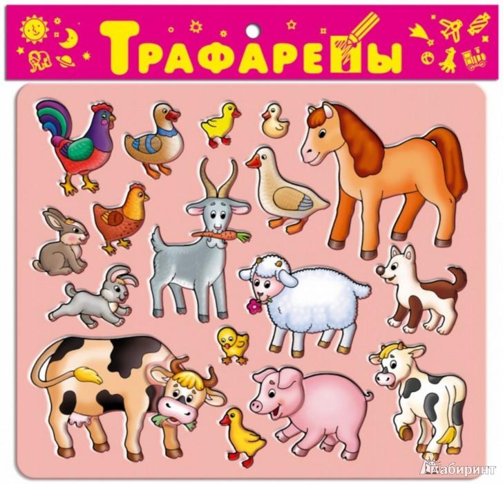 Иллюстрация 1 из 11 для Трафареты пластиковые. Домашние животные   Лабиринт - игрушки. Источник: Лабиринт