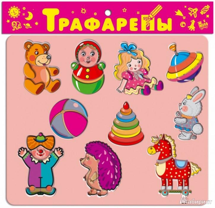 Иллюстрация 1 из 14 для Трафареты пластиковые. Игрушки | Лабиринт - игрушки. Источник: Лабиринт