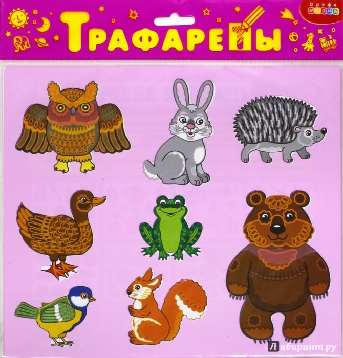 Иллюстрация 1 из 8 для Трафареты пластиковые. Лесные звери | Лабиринт - игрушки. Источник: Лабиринт