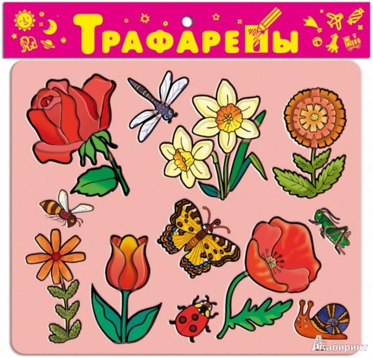 Иллюстрация 1 из 11 для Трафареты пластиковые. Цветы | Лабиринт - игрушки. Источник: Лабиринт