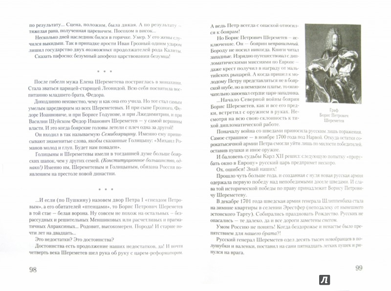 Иллюстрация 1 из 5 для Великие династии - Гринев, Шиханов | Лабиринт - книги. Источник: Лабиринт