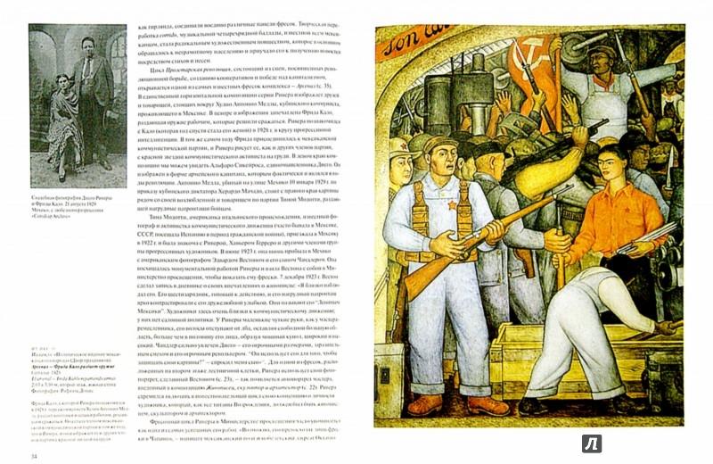 Иллюстрация 1 из 74 для Диего Ривера (1886-1957) Революционный дух в современном искусстве - Андреа Кеттенманн   Лабиринт - книги. Источник: Лабиринт