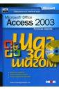 Захарова Любовь Юрьевна Официальный учебный курс Microsoft: Microsoft Office Access 2003. Русская версия (книга) microsoft office access 2003 inside out