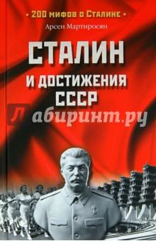 Сталин и достижения СССР