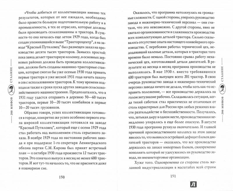 Иллюстрация 1 из 11 для Сталин и достижения СССР - Арсен Мартиросян   Лабиринт - книги. Источник: Лабиринт
