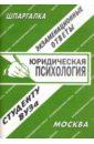 Сергеев С. П. Шпаргалка: Юридическая психология юридическая психология список литературы 2016