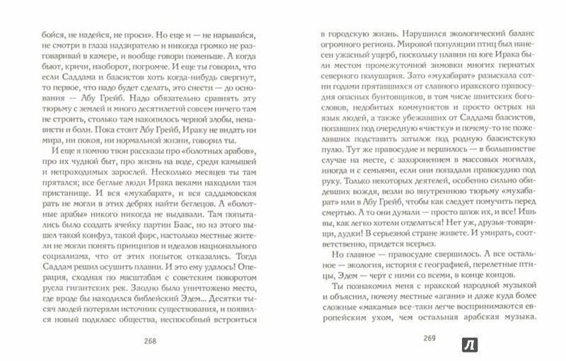Иллюстрация 1 из 10 для Боги Багдада - Андрей Остальский | Лабиринт - книги. Источник: Лабиринт