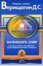 Верищагин Дмитрий Календарь ДЭИР: полная программа на год