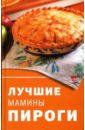 Лагутина Татьяна Владимировна Лучшие мамины пироги готовим просто и вкусно лучшие рецепты на все случаи жизни комплект из 20 книг