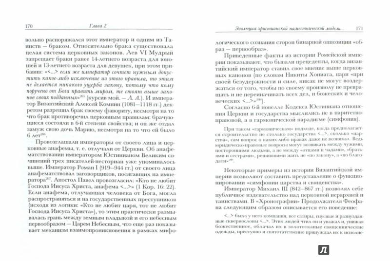 Иллюстрация 1 из 22 для Сакрализация власти в истории христианской цивилизации: Латинский Запад и православный Восток - Лариса Андреева | Лабиринт - книги. Источник: Лабиринт