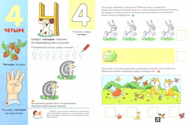 Иллюстрация 1 из 13 для Математика. 4+ - Г. Шестакова | Лабиринт - книги. Источник: Лабиринт