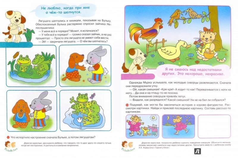 Иллюстрация 1 из 12 для Правила вежливости - Ольга Александрова   Лабиринт - книги. Источник: Лабиринт