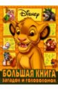 Большая книга загадок и головоломок N 07-01