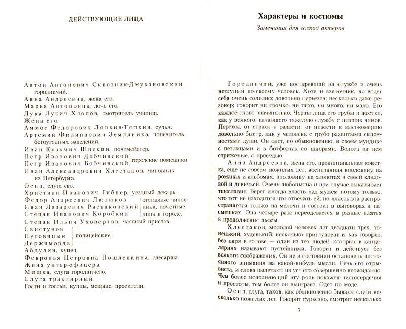 Иллюстрация 1 из 8 для Ревизор - Николай Гоголь | Лабиринт - книги. Источник: Лабиринт