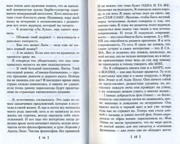Иллюстрация 1 из 4 для Патти Дифуса и другие тексты - Педро Альмодовар | Лабиринт - книги. Источник: Лабиринт